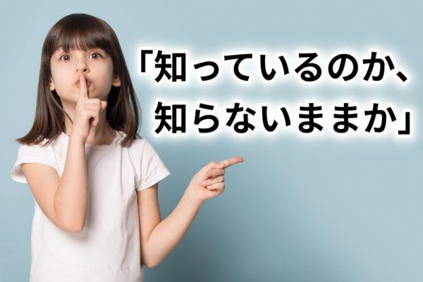 無知は罪にあらず。知ろうとしないことこそ罪