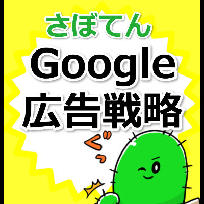 【レビュー】さぼてん流!Google 広告による PPC アフィリエイト戦略